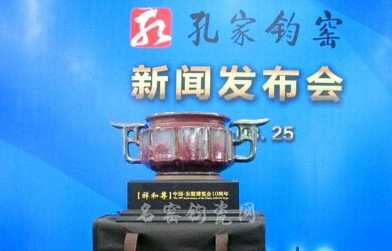 祥和尊-第十届中国-东盟博览会国礼