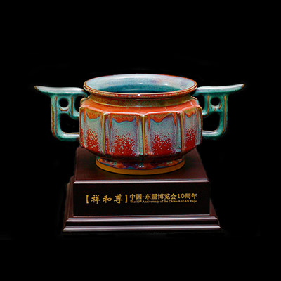 祥和尊 孔家钧窑第十届中国东盟博览会钧瓷国礼祥和尊