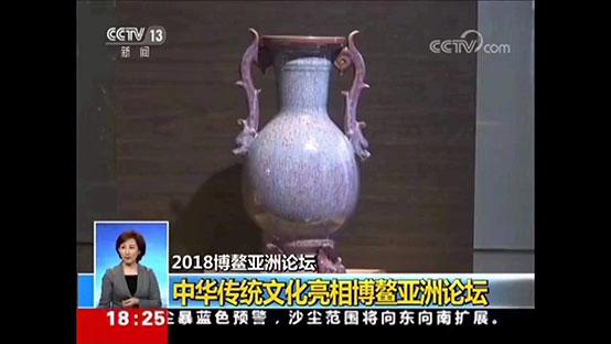 cctv新闻频道对2018博鳌论坛钧瓷国礼《永泰瓶》的报道