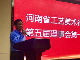 孔家钧窑孔红生当选河南省工艺美术行业协会会长