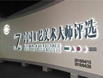 第七届中国工艺美术大师评选结果公示名单
