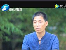钧瓷大师白胜利接受河南电视台专访