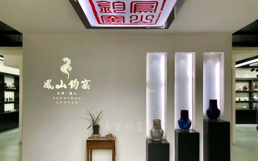 凤山钧窑精品展厅