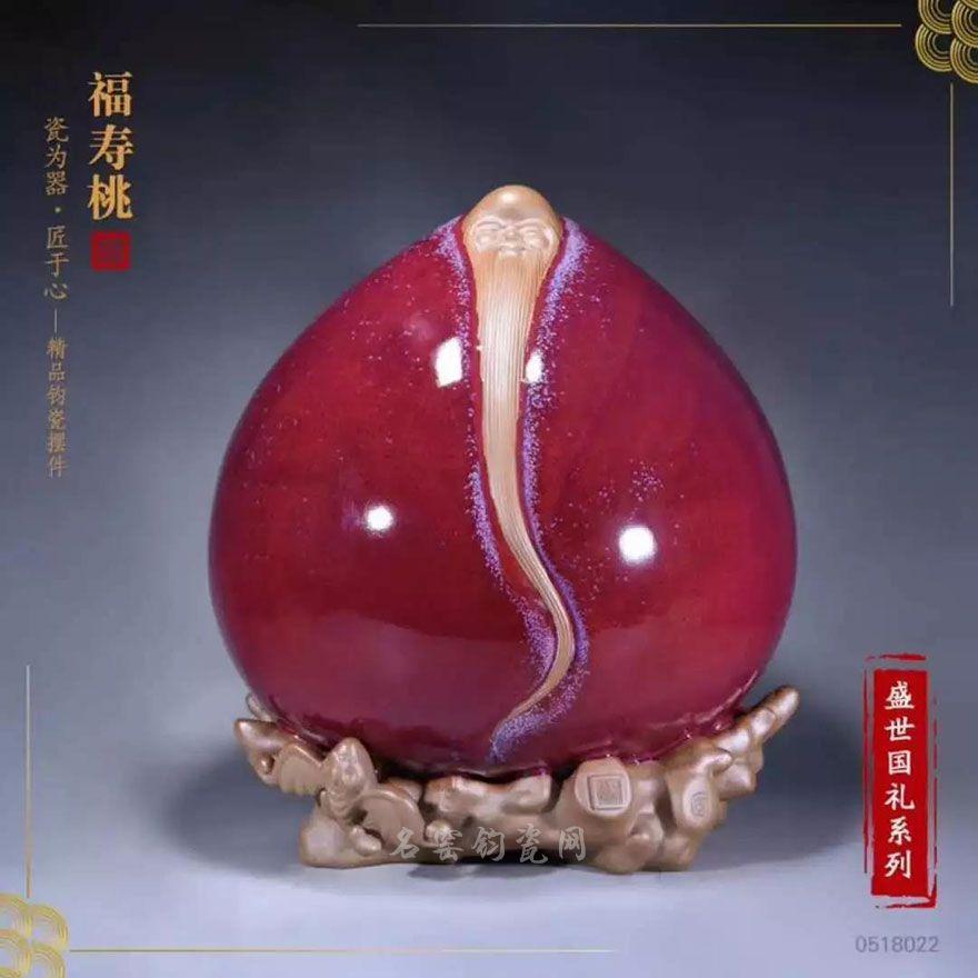 钧瓷国礼福寿桃