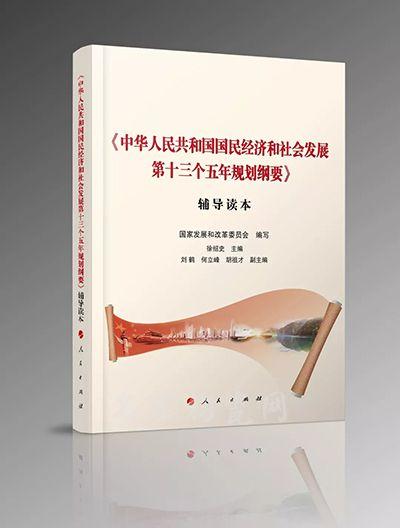 中国传统工艺振兴计划