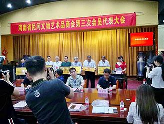 孙军当选河南省民间文物艺术品商会副会长