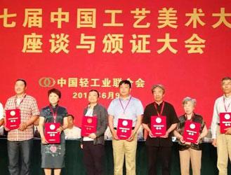任星航受邀参加第七届中国工艺美术大师座谈与颁证大会