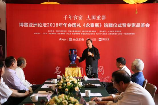 钧瓷国礼《永泰瓶》入藏河南钧瓷博物馆