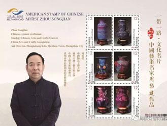 周家钧窑一带一路世界钧瓷邮票纪念珍藏版发行