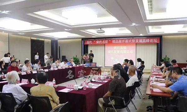 """""""当代'宋代名窑'发展高峰论坛""""在主持人聂张成的宣讲中正式开始。"""