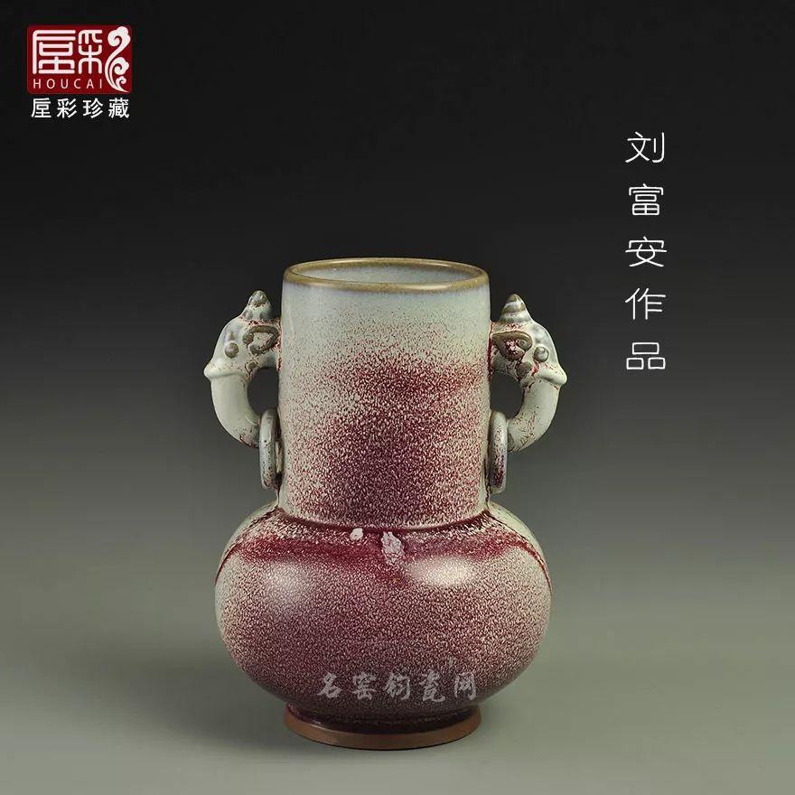 刘富安钧瓷作品《兽耳瓶》