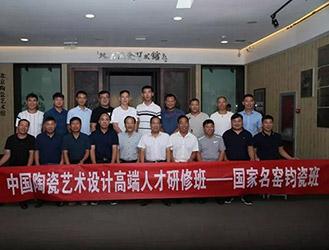 """国家名窑钧瓷班在北京开班了,大师也来当""""学生"""""""