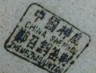 郑召钧窑,首批民营钧瓷窑口的沉浮
