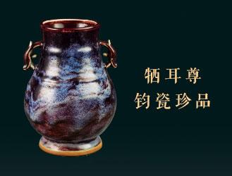 钧瓷收藏需要了解哪些知识?