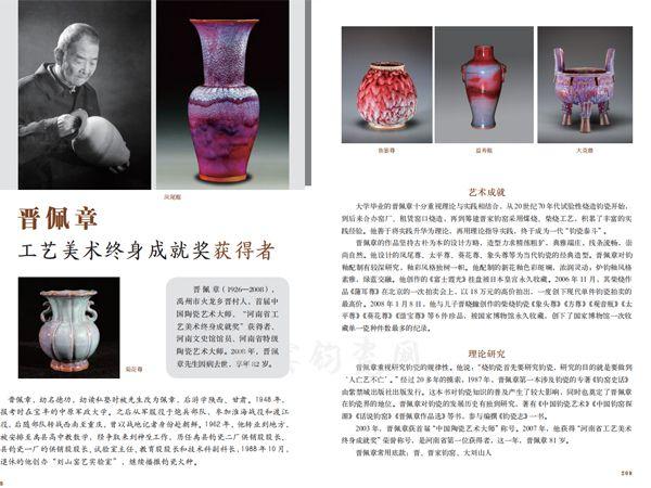 中国钧瓷人物晋佩章
