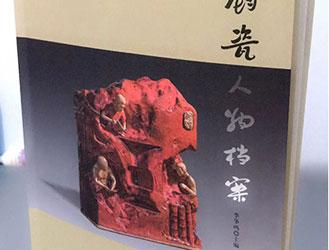 李争鸣主编钧瓷书籍《中国钧瓷人物档案》出版发行