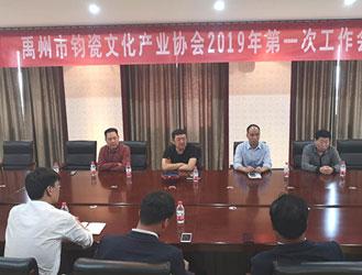 禹州市钧瓷文化产业协会协商今年重点工作