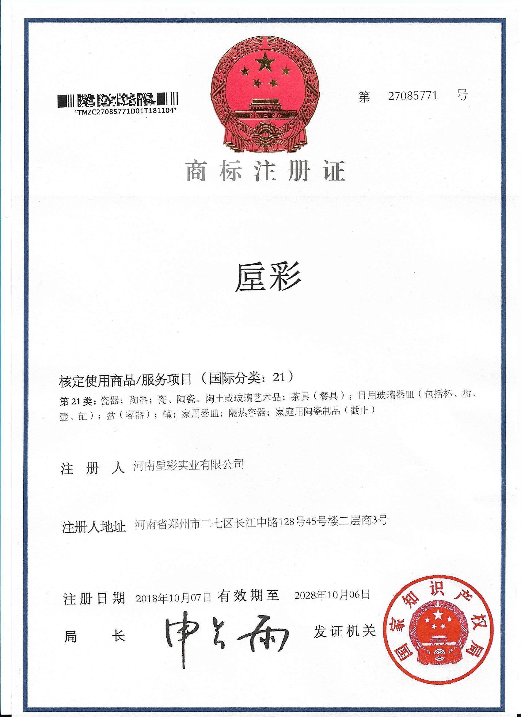 垕彩21类商标证书