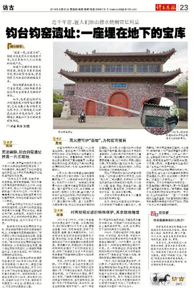 本文原载于2019年6月20日《许昌晨报》23版