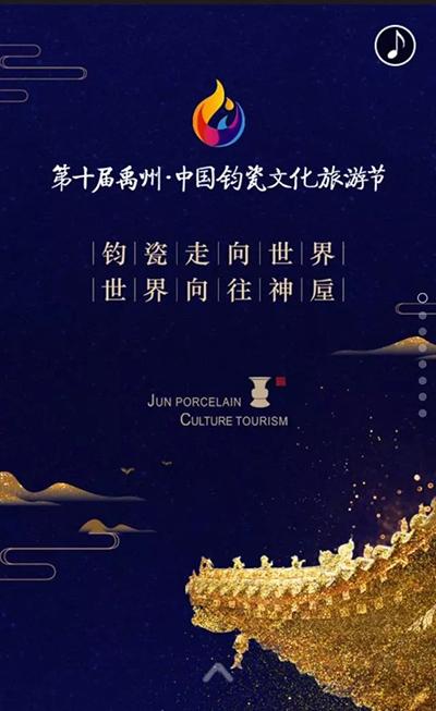 第十届禹州·中国钧瓷文化旅游节主题词