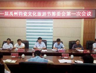 第十一届禹州钧瓷文化旅游节9月29日举办