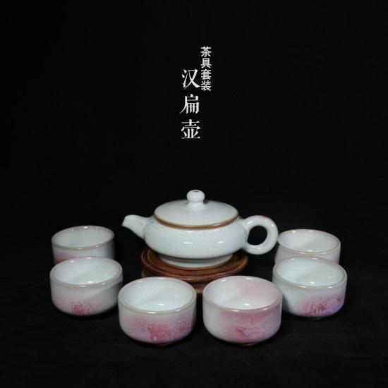 红远钧窑月白釉精品汉扁壶套装/一壶六杯