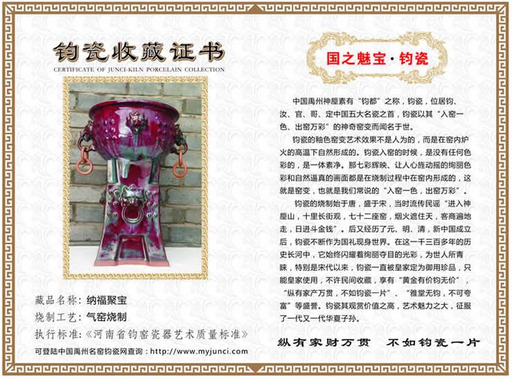 钧瓷收藏证书-纳福聚宝