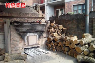 钧瓷传统柴窑图片