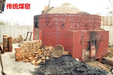 钧瓷传统煤窑图片