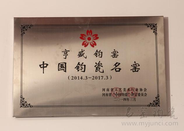 亨盛钧窑-中国钧瓷名窑-名窑钧瓷网