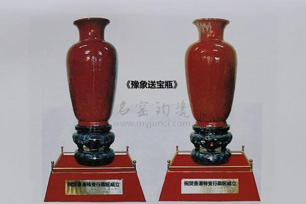 """迎香港回归钧瓷""""豫象送宝瓶""""  禹州钧瓷研究所烧制"""