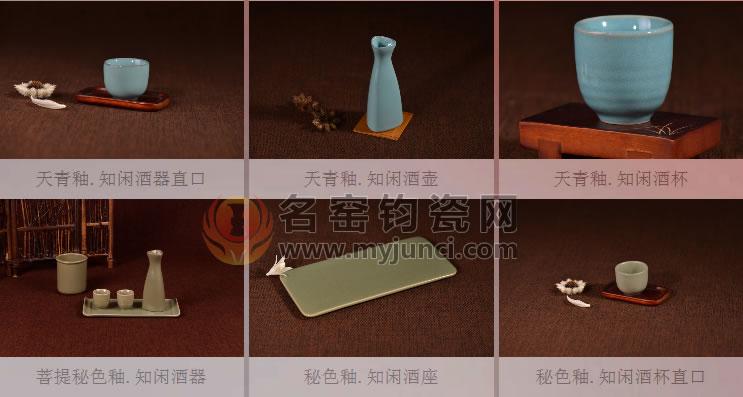 卢钧窑日用瓷产品