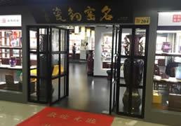 热烈庆祝郑州名窑钧瓷店拉开帷幕盛装开业