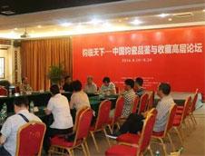 钧临天下—中国钧瓷品鉴与收藏高层论坛郑州举行