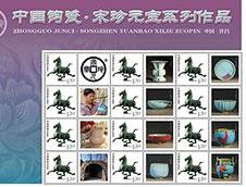 被做成邮票的钧瓷有哪些