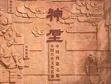 钧瓷之都,禹州神垕的神