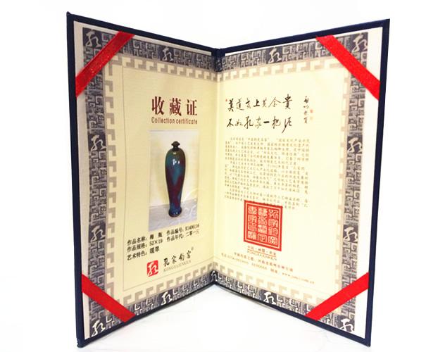 孔家钧窑-钧瓷产品证书示例