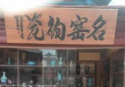 新乡钧瓷专卖店