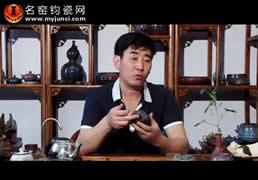 温红远-钧瓷壶王-红远钧窑视频访谈