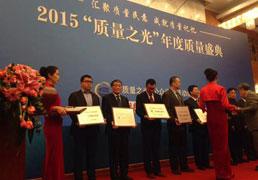 禹州钧瓷喜获2015年质量之光年度魅力品牌
