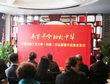 首届中国传统工艺大师钧瓷作品展在郑州举行