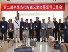 第二届中国当代陶瓷艺术大展复评结果公布
