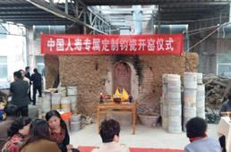 中国人寿专属定制钧瓷开窑仪式在锦丰源钧窑举行