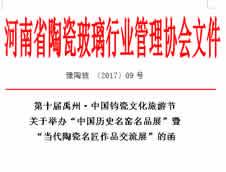 第十届禹州钧瓷文化节-中国历史名窑名品展
