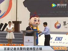第十届钧瓷文化节开幕式