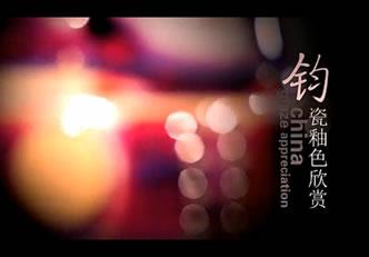 禹州钧瓷釉色高清视频欣赏