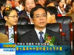 第七届河南禹州钧瓷文化节开幕式