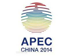 中国红钧瓷茶具成为APEC官方礼品