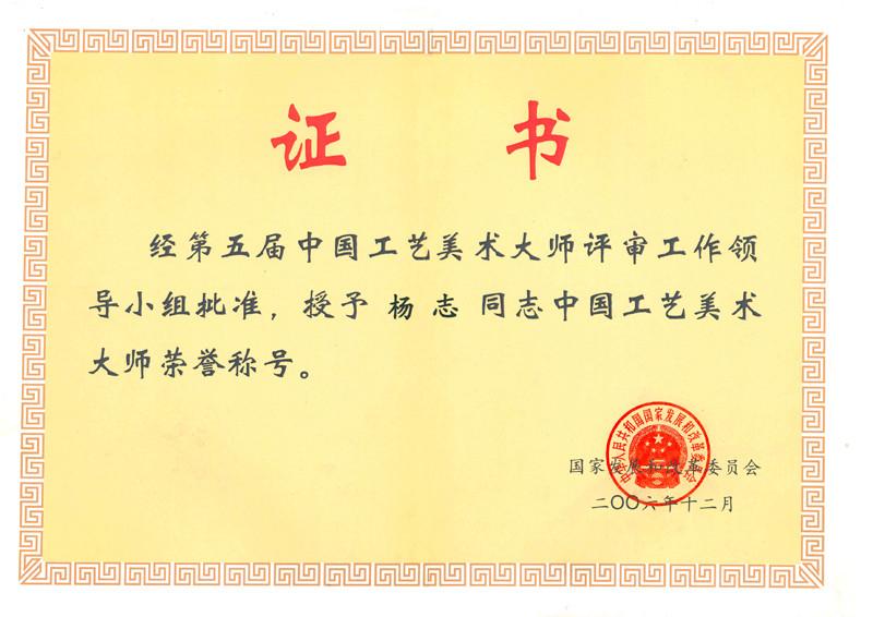 """2006年杨志荣获""""中国工艺美术大师""""最高荣誉"""