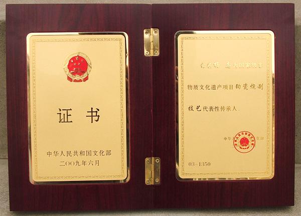 """2009年杨志被授予""""国家级非物质文化遗产项目(钧瓷烧制技艺)代表性传承人""""称号"""